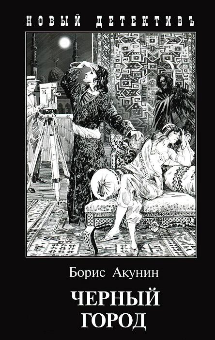 Борис Акунин Черный город борис акунин вдовий плат роман