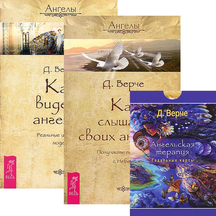Д. Верче Как видеть ангелов. Как слышать своих ангелов (комплект из 2 книг + набор из 44 карт) цена 2017