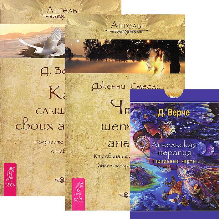 Что шепчет ангел. Как слышать своих ангелов (комплект из 2 книг + набор из 44 карт). Дженни Смедли, Д. Верче
