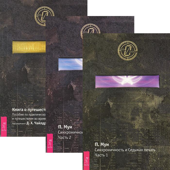 П. Мун Книга о путешествиях во времени. Синхроничность и Седьмая печать. Части 1-2 (комплект из 3 книг)
