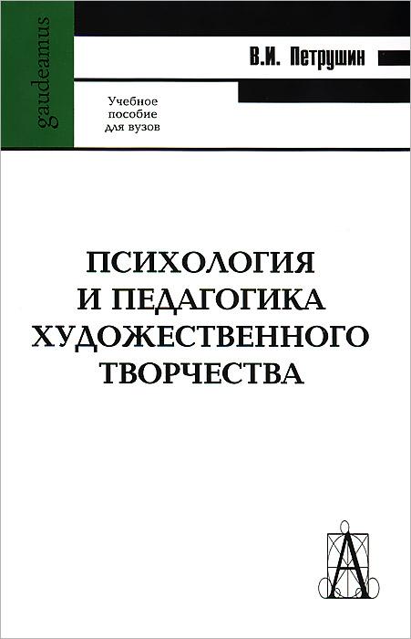 В. И. Петрушин Психология и педагогика художественного творчества природа художественного творчества