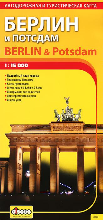 Берлин и Потсдам. Туристическая карта города щелково план города карта окрестностей