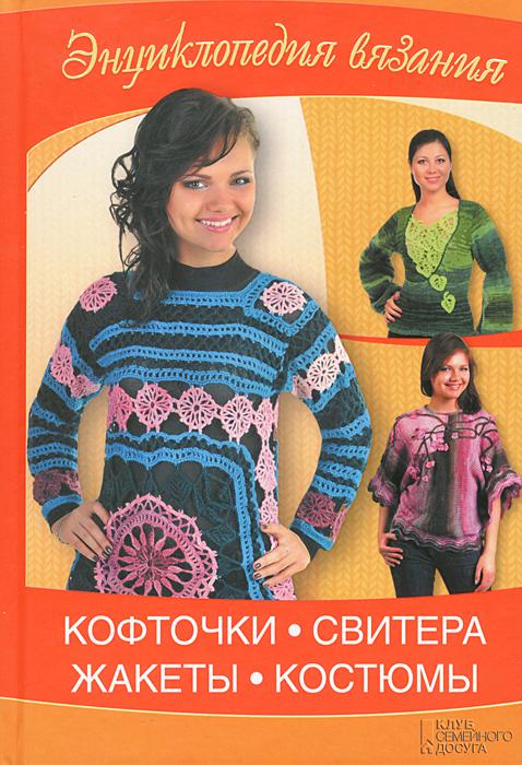 кофточки Е. В. Ругаль Кофточки, свитера, жакеты, костюмы