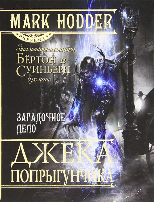 Zakazat.ru: Загадочное дело Джека-Попрыгунчика. Марк Ходдер