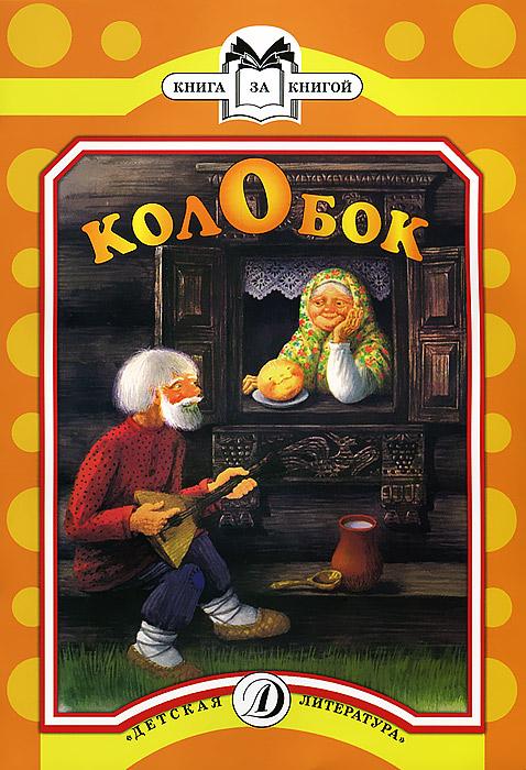 Колобок ISBN: 978-5-08-004898-2, 978-5-08-005338-2