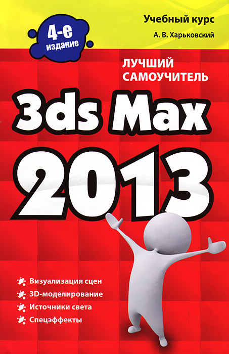 А. В. Харьковский 3ds Max 2013. Лучший самоучитель 3d max
