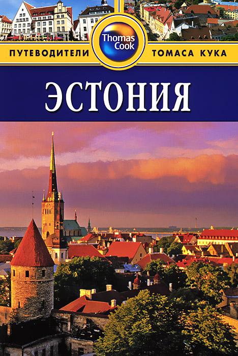 Zakazat.ru Эстония. Путеводитель. Робин Голди