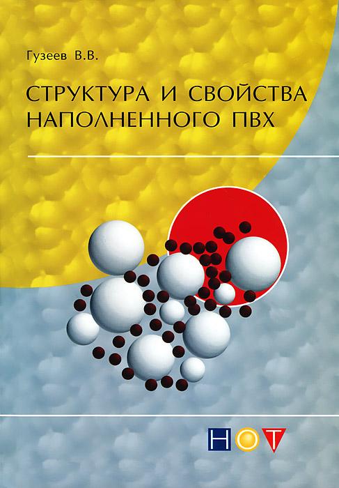 В. В. Гузеев Структура и свойства наполненного ПВХ