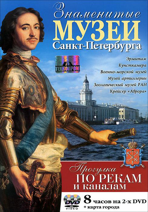 Знаменитые музеи Санкт-Петербурга (2 DVD) музеи мира аргументы и факты