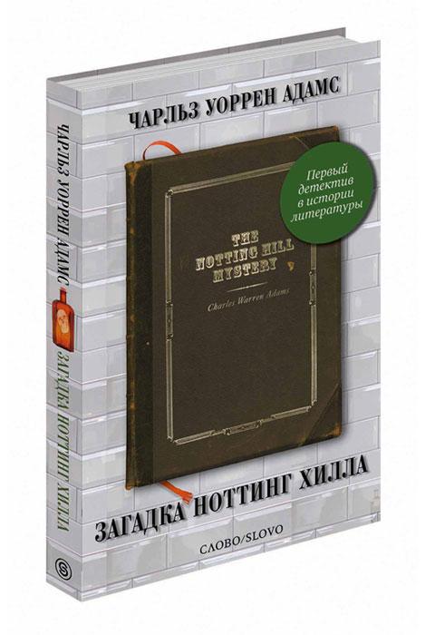 Чарлз Уоррен Адамс Загадка Ноттинг-Хилла ISBN: 978-5-387-00544-2 адамс чарлз уоррен загадка ноттинг хилла детективный роман