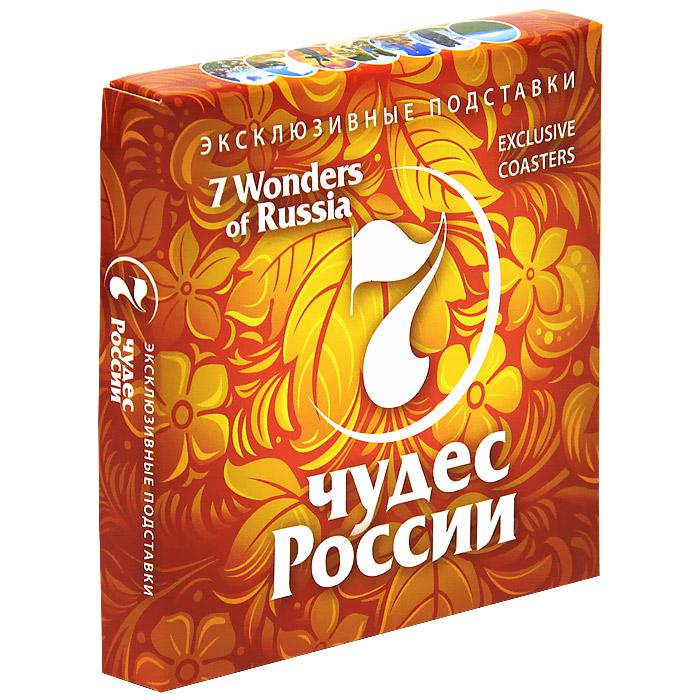7 чудес России (набор из 7 подставок) игровые наборы море чудес набор грот русалочки