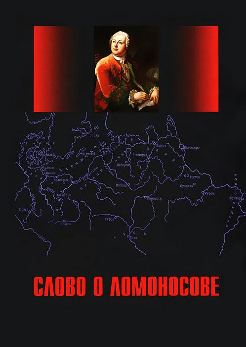 Слово о Ломоносове светлана песоцкая художественный текст в пространстве национальной и мировой культуры