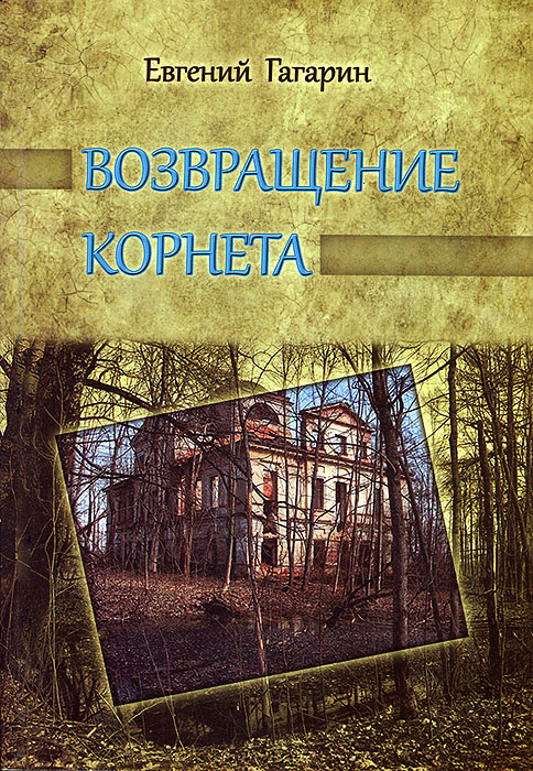 Евгений Гагарин Возвращение корнета знаменитости в челябинске