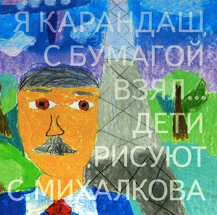 Сергей Михалков Я карандаш с бумагой взял... Дети рисуют С. Михалкова год до школы от а до я тетрадь по подготовке к школе