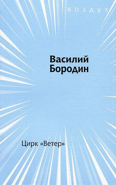 Василий Бородин Цирк Ветер