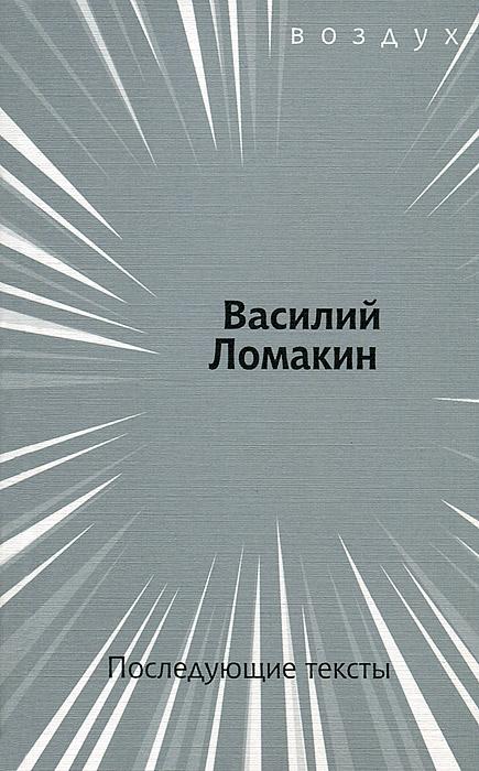 Василий Ломакин Последующие тексты ирина александровна ломакина победители сборник статей и воспоминаний
