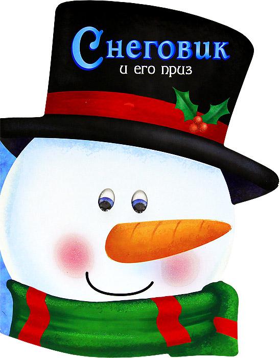 Zakazat.ru Снеговик и его приз