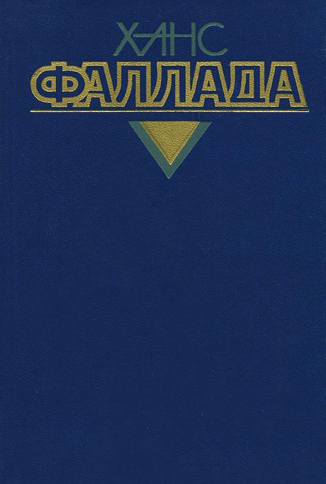 Ханс Фаллада Ханс Фаллада. Собрание сочинений. В четырех томах. Том 4. Книга 2