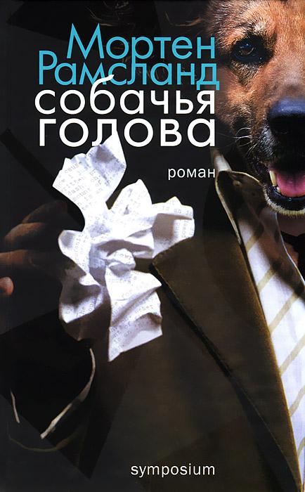 Мортен Рамсланд Собачья голова собачья мудрость