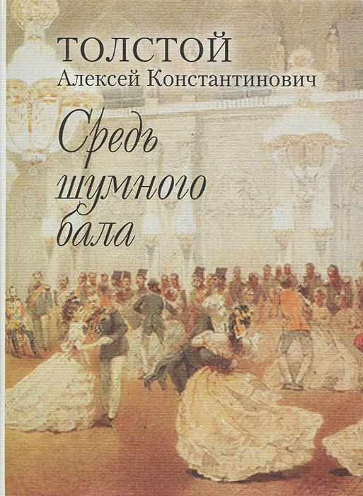 Алексей Толстой Средь шумного бала