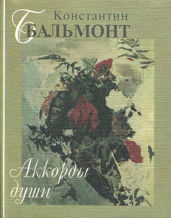 Константин Бальмонт Аккорды души светлана сергеевна мащенко стихи вам не известного поэта