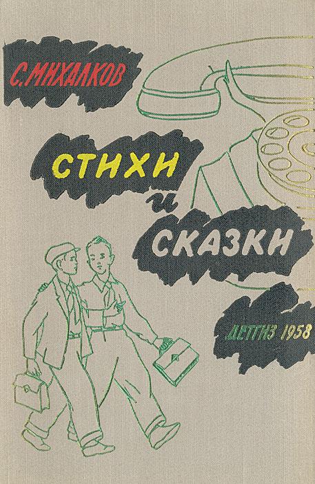 С. Михалков. Стихи и сказки с михалков любимые сказки