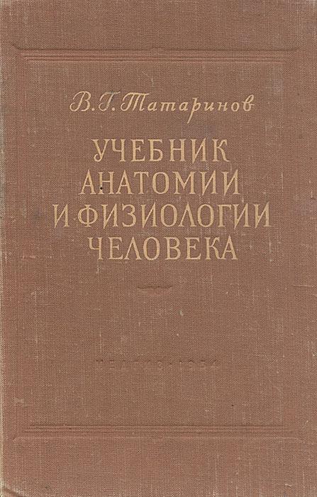 Учебник анатомии и физиологии человека винсент перез большой атлас анатомии человека