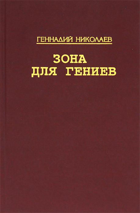 Геннадий Николаев Зона для гениев роман зуев квартира и ипотека 50 хитростей покупки
