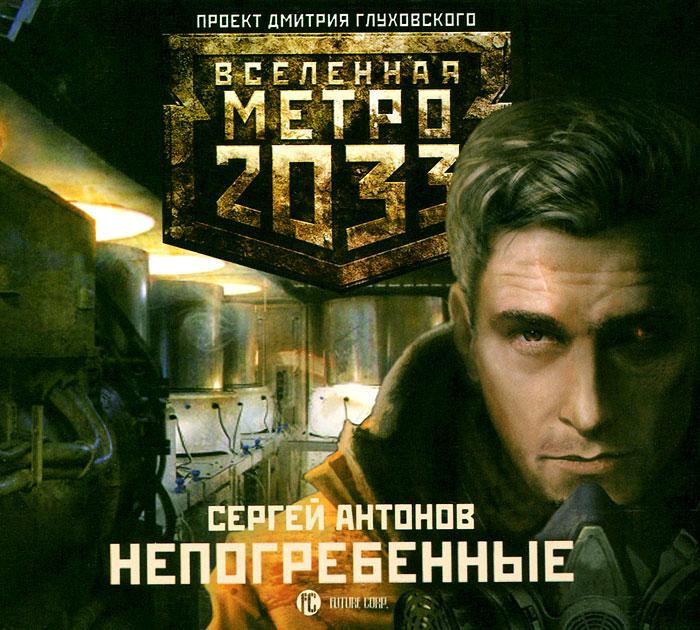 Метро 2033. Непогребенные (аудиокнига MP3) аудиокниги издательство аст аудиокнига метро 2033 шакилов война кротов