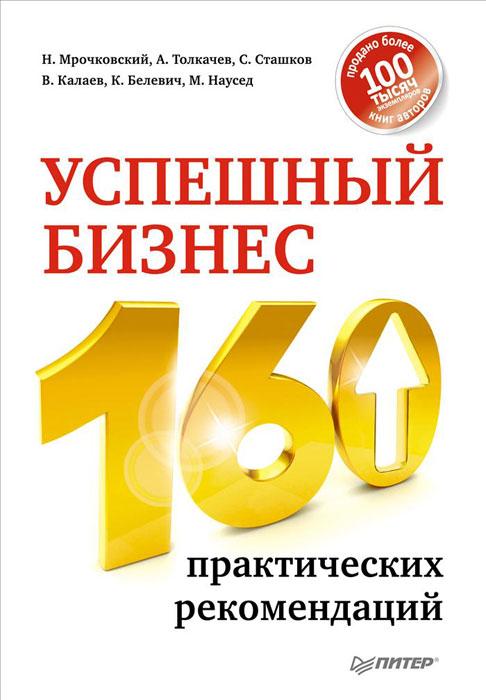 Успешный бизнес. 160 практических рекомендаций