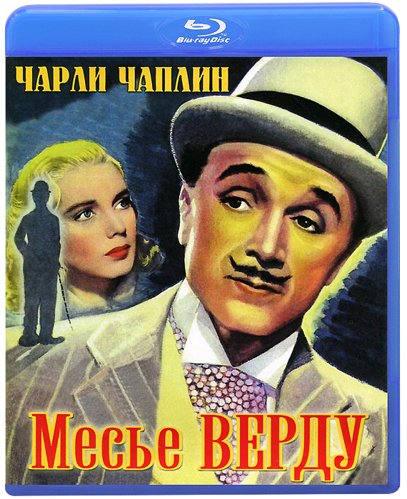 Чарли Чаплин:  Месье Верду (Blu-ray)
