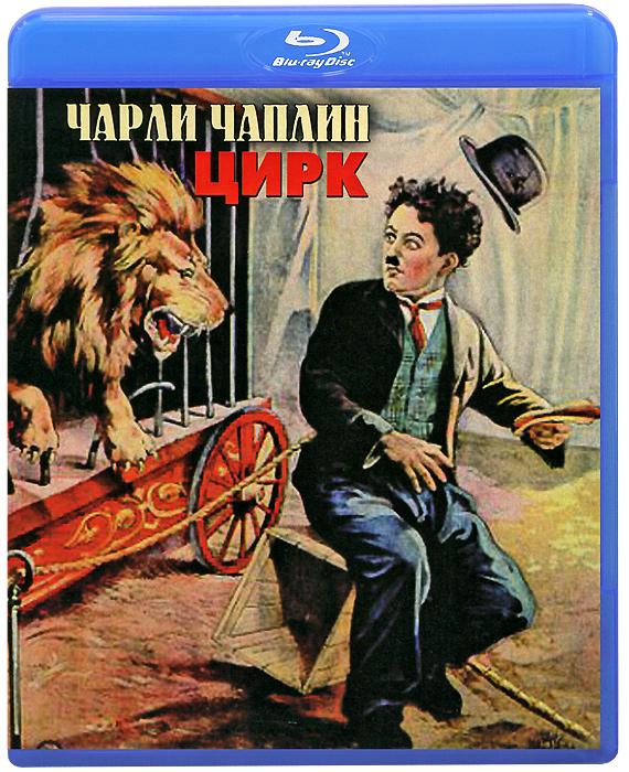 Чарли Чаплин: Цирк (Blu-ray) великий диктатор blu ray
