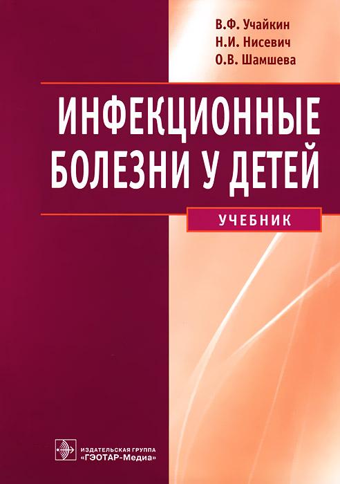 Инфекционные болезни у детей. В. Ф. Учайкин, Н. И. Нисевич, О. В. Шамшева