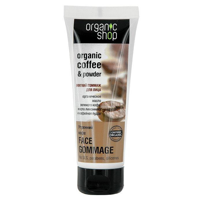 Organic Shop Мягкий гоммаж для лица Утренний кофе, 75 мл0861-11959Мягкий Гоммаж для лица Organic Shop Утренний кофе нежно очищает кожу, придает ей роскошную гладкость, шелковистость, наполняя жизненной энергией, увлажняя, словно пробуждая ее. Абразивные частицы в виде кофейной пудры. Подходит для ежедневного применения. Не содержит силиконов, SLS, парабенов. Без синтетических отдушек и красителей, без синтетических консервантов.Способ применения: нанести на чистую кожу массирующими движениями, смыть водой. Характеристики:Объем: 75 мл. Производитель: Россия. Артикул: 0861-11959. Товар сертифицирован.