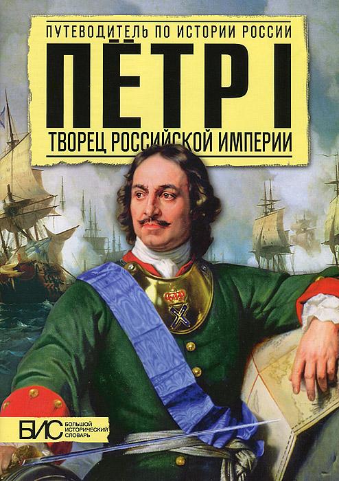 Петр I. Творец Российской Империи