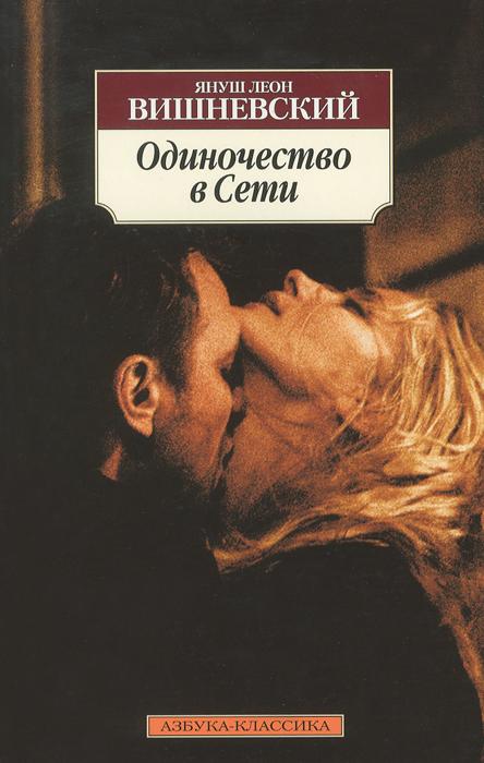 Януш Леон Вишневский Одиночество в Сети ISBN: 978-5-389-05148-5
