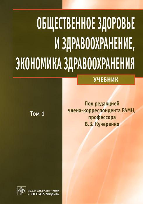 Общественное здоровье и здравоохранение. В 2 томах. Том 1