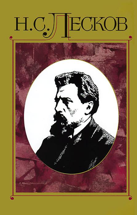 Н. С. Лесков Н. С. Лесков. Полное собрание сочинений. В 30 томах. Том 11. Сочинения 1872