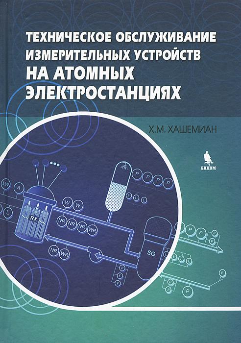 Х. М. Хашемиан Техническое обслуживание измерительных устройств на атомных электростанциях