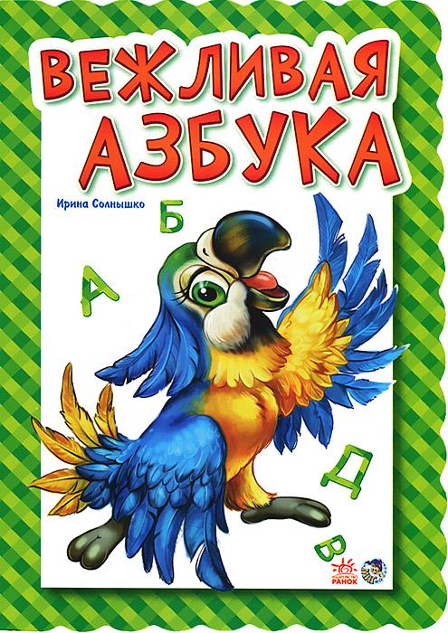 все цены на Ирина Солнышко Вежливая азбука онлайн