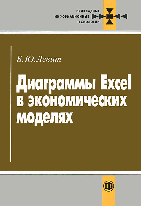 Б. Ю. Левит Диаграммы Excel в экономических моделях derek james android game programming for dummies
