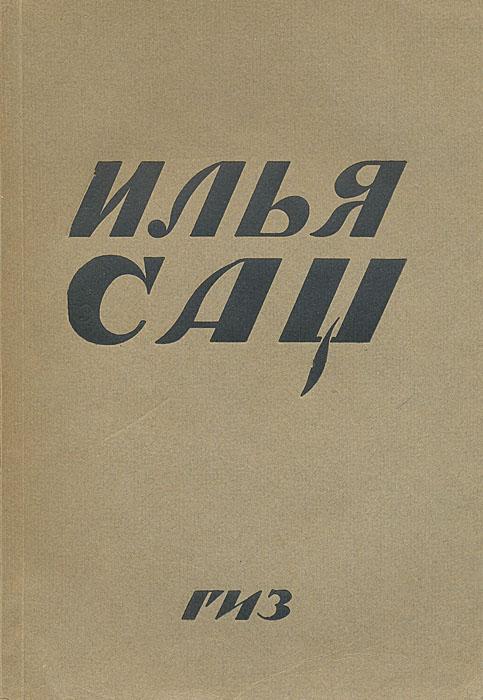 Илья Сац детские книжки панорамы