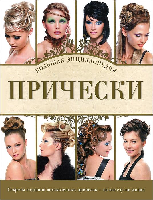 Дарья Крашенинникова Прически. Большая энциклопедия