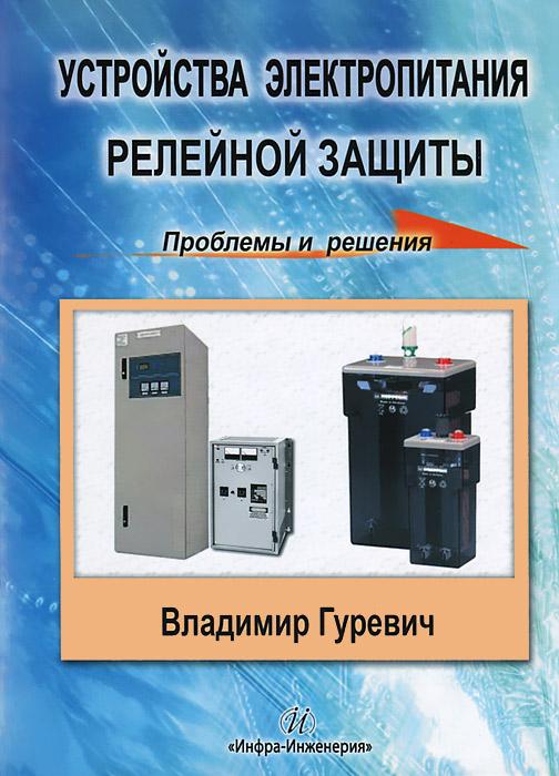 Владимир Гуревич Устройства электропитания релейной защиты. Проблемы и решения
