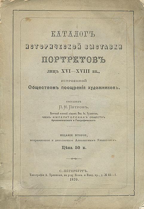Каталог исторической выставки портретов лиц XVI- XVIII вв. каталог sia