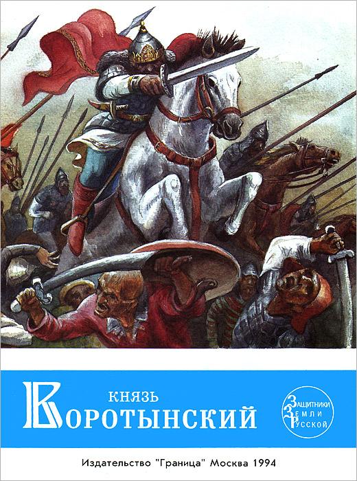 Князь Воротынский
