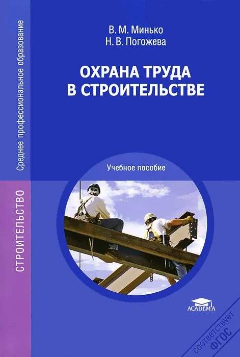 В. М. Минько, Н. В. Погожева Охрана труда в строительстве