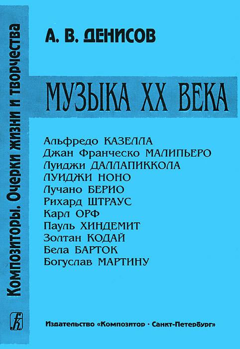 А. В. Денисов Музыка XX века а умнов денисов корни