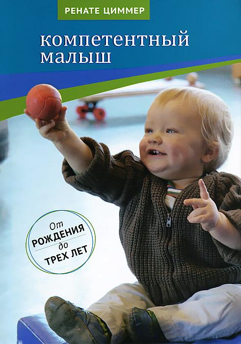 Ренате Циммер Компетентный малыш отсутствует развитие ребенка и уход за ним от рождения до трех лет