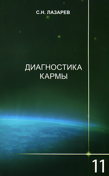 Диагностика кармы. Книга 11. Завершение диалога. С. Н. Лазарев
